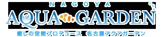 熱帯魚水槽のレンタル・リース・メンテナンスなら名古屋アクアガーデン